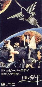 (Hard Rock) Humming Bird - дискография (8 альбомов, 2 сингла) - 1991-1999, MP3, 128-192 kbps